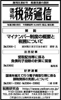 2015/7/10日経新聞朝刊掲載