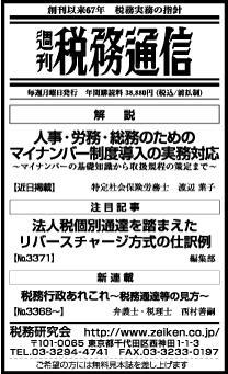 2015/8/10日経新聞朝刊掲載