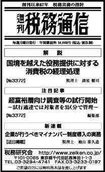 2015/9/10日経新聞朝刊掲載
