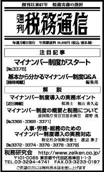 2015/10/15日経新聞朝刊掲載