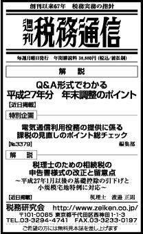 2015/11/10日経新聞朝刊掲載