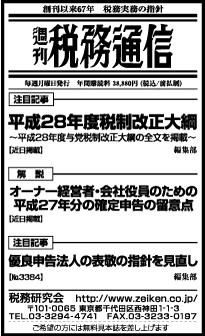 2015/12/10日経新聞朝刊掲載