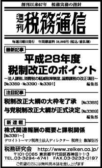 2016/1/12日経新聞朝刊掲載