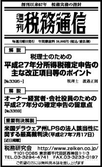 2016/2/10日経新聞朝刊掲載