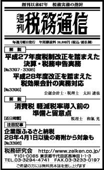 2016/3/10日経新聞朝刊掲載