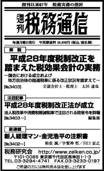 2016/4/12日経新聞朝刊掲載
