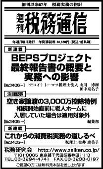2016/5/10日経新聞朝刊掲載