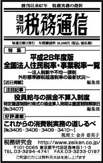 2016/6/10日経新聞朝刊掲載