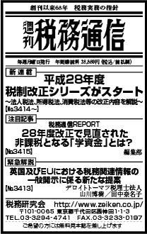 2016/7/12日経新聞朝刊掲載