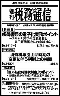 2016/8/10日経新聞朝刊掲載