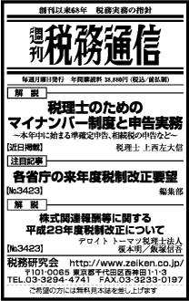 2016/9/13日経新聞朝刊掲載
