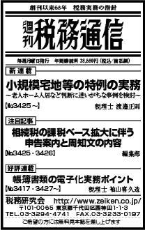 2016/10/12日経新聞朝刊掲載