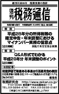 2016/11/10日経新聞朝刊掲載
