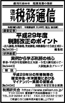 2017/1/10日経新聞朝刊掲載