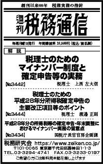2017/2/10日経新聞朝刊掲載