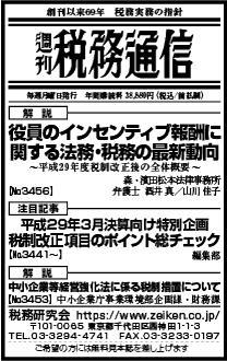 2017/5/10日経新聞朝刊掲載