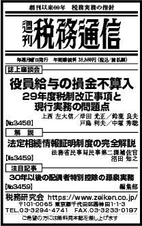 2017/6/13日経新聞朝刊掲載