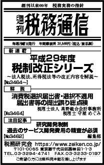 2017/7/10日経新聞朝刊掲載