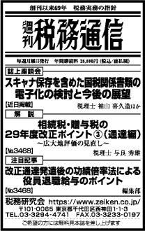 2017/8/10日経新聞朝刊掲載
