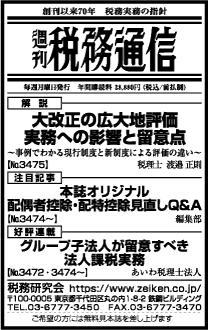 2017/10/11日経新聞朝刊掲載