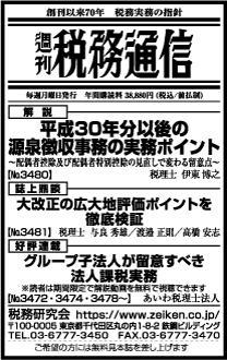 2017/11/10 日経新聞朝刊掲載