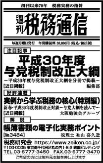 2017/12/12 日経新聞朝刊掲載