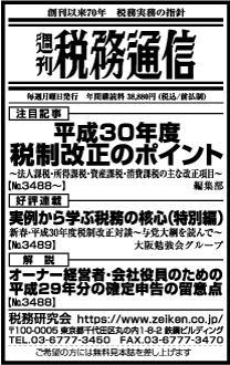 2018/1/10 日経新聞朝刊掲載
