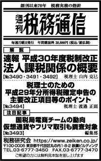 2018/2/15 日経新聞朝刊掲載