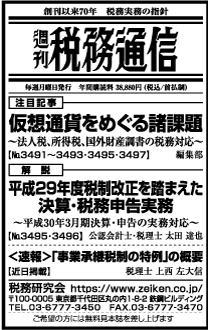 2018/3/12 日経新聞朝刊掲載
