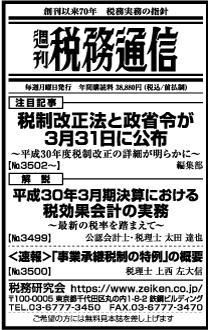 2018/4/10 日経新聞朝刊掲載
