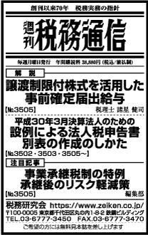 2018/5/10 日経新聞朝刊掲載