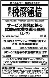 2018/6/12 日経新聞朝刊掲載