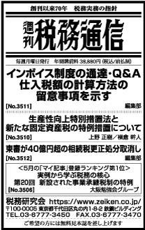 2018/7/10 日経新聞朝刊掲載