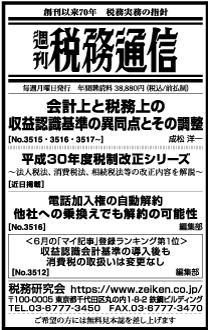 2018/8/6 日経新聞朝刊掲載