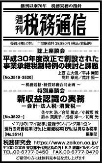 2018/9/11 日経新聞朝刊掲載