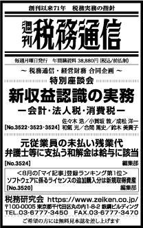 2018/10/15 日経新聞朝刊掲載