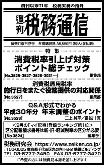 2018/11/13 日経新聞朝刊掲載