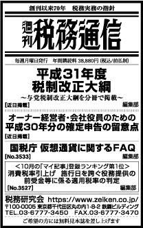 2018/12/11 日経新聞朝刊掲載
