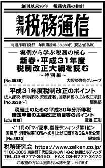2019/1/8 日経新聞朝刊掲載