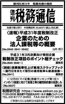 2019/2/13 日経新聞朝刊掲載
