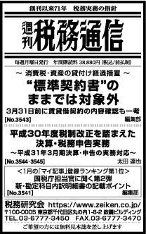 2019/3/12 日経新聞朝刊掲載