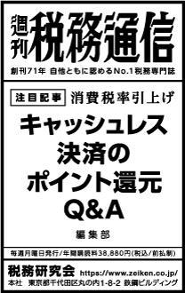 2019/4/10 日経新聞朝刊掲載