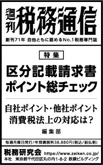 2019/6/11 日経新聞朝刊掲載