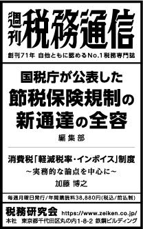 2019/7/10 日経新聞朝刊掲載