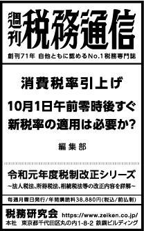 2019/8/6 日経新聞朝刊掲載