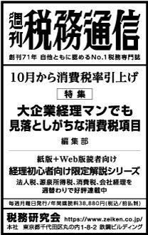 2019/9/10 日経新聞朝刊掲載