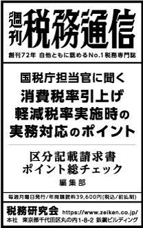 2019/10/10 日経新聞朝刊掲載