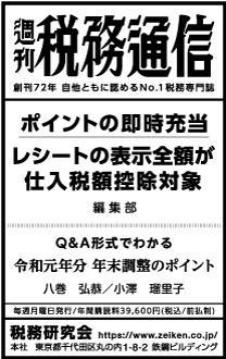 2019/11/12 日経新聞朝刊掲載