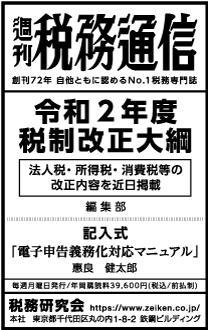 2019/12/10 日経新聞朝刊掲載