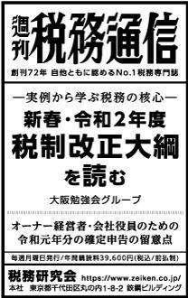 2020/1/10 日経新聞朝刊掲載